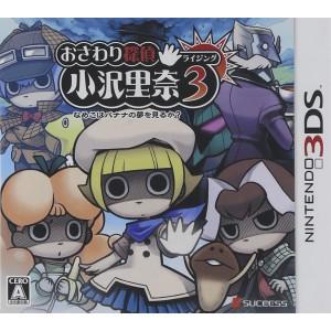 Osawari Tantei Ozawa Rina Rising 3 - Nameko Banana no Yume wo Miru ka [3DS - Used Good Condition]