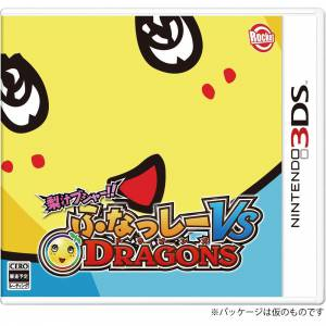 Nashijiru Busha!! Funassyi VS Dragons [3DS-Used]