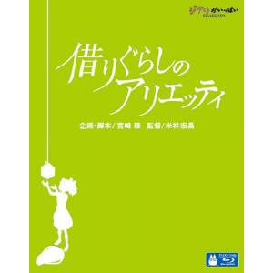 Arrietty - Karigurashi No Arietti  [Blu-ray / region-free]