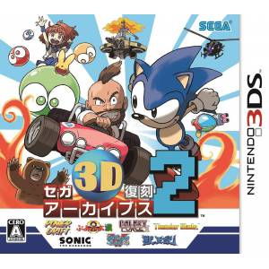Sega 3D Fukkoku Archives 2 - Sega Store Limited Edition [3DS]