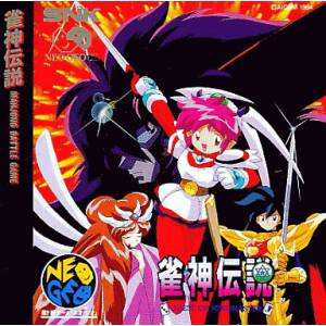 Janshin Densetsu - Quest of Jongmaster [NG CD - Used Good Condition]