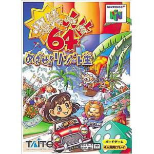 Bakushou Jinsei 64 Mezase! Resort Ou [N64 - occasion BE]