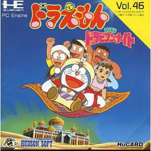 Doraemon Nobita no Dorabian Night [PCE - used good condition]