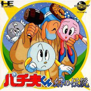 Pachiokun - Maboroshi no Densetsu [PCE CD - used good condition]