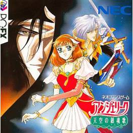 Angelique Tenkuu no Requiem [PCFX - used good condition]