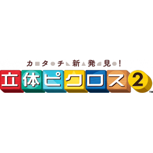 Picross 3D 2 - Standard Edition [3DS-Occasion]