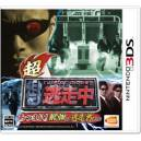 run for money -Cho tosochu- (Limited Pack) [3DS]