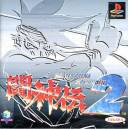 Toshinden 2 [PS1 - Used Good Condition]