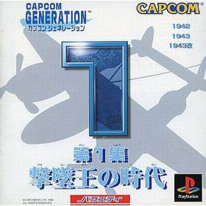 Capcom Generation 1 [PS1 - Used Good Condition]