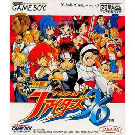 Nettou The King of Fighters '96 / The King of Fighters - Heat of Battle [GB - Used Good Condition]