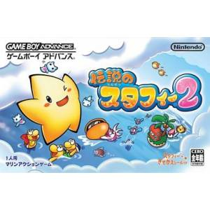 Densetsu no Stafy 2 [GBA - Used Good Condition]