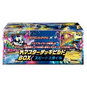 Pokemon XY - Pokemon Card Game XY M (Mega) Master Deck Build BOX Speed Style [Trading Cards]