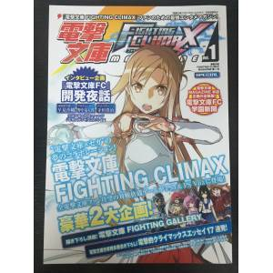 Dengeki Bunko Fighting Climax - Magazine Vol.1 Special
