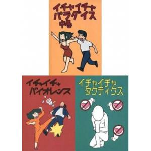Naruto - Icha Icha Paradise / Violence / Tactics - Memo Set