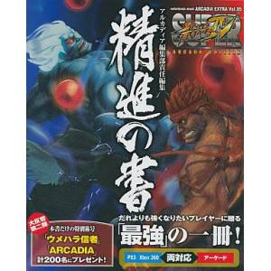 Super Street Fighter IV Arcade Edition -Shoujin no Sho- (Arcadia Extra Vol. 85)