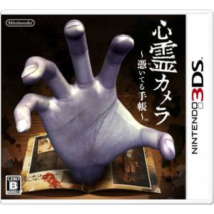 Shinrei Camera / Spirit Camera - The Cursed Memoir [3DS]