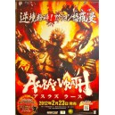 Asura's Wrath - Poster B2 - 1 [Limited Item]
