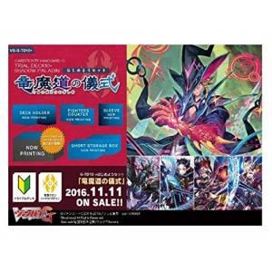 Cardfight!! Vanguard G - Hajimeyou Set Ryuumadou no Gishiki Pack [Trading Cards]