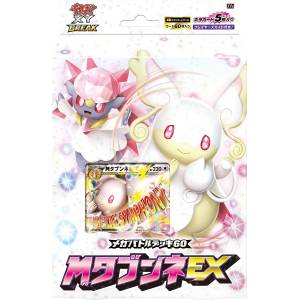 Pokemon XY BREAK - Perfect Battle Deck 60 M Audino EX Pack [Trading Cards]