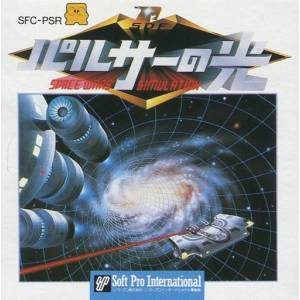 Pulsar no Hikari - Space Wars Simulation [FDS - Used Good Condition]