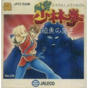 Fu'un Shourinken - Ankoku no Maou [FDS - Used Good Condition]