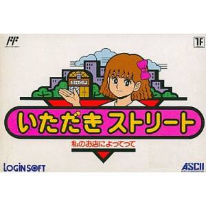 Itadaki Street - Watashi no Oten ni Yottette [FC - Used Good Condition]
