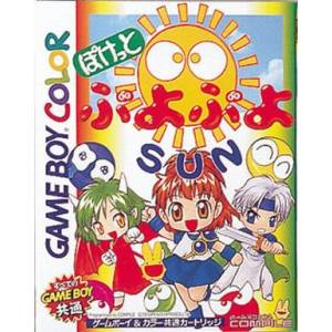 Pocket Puyo Puyo Sun [GBC - occasion BE]