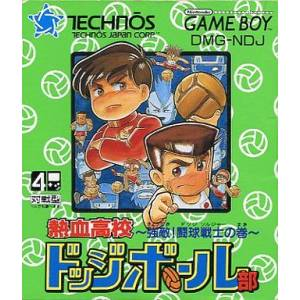 Nekketsu Koukou Dodgeball Bu - Kyouteki! Doukyuu Senshi no Maki [GB - Used Good Condition]