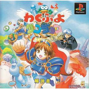 Waku Puyo Dungeon - Ketteiban [PS1 - Used Good Condition]