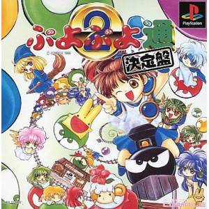 Puyo Puyo Tsu - Ketteiban [PS1 - Used Good Condition]