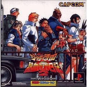 Shiritsu Justice Gakuen - Nekketsu Seishun Nikki 2 / Rival Schools Evolution [PS1 - Used Good Condition]