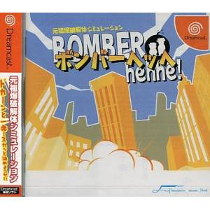 Bomber Hehhe [DC - Used Good Condition]
