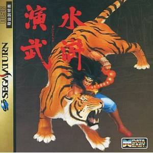 Suiko Enbu - Outlaws of the Lost Dynasty [SAT - Used Good Condition]