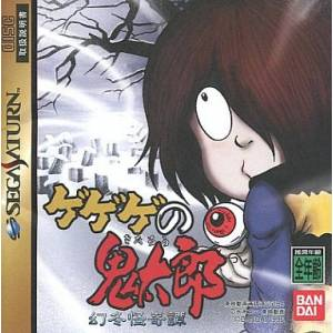 Gegege no Kitarou - Gentoukaikitan [SAT - Used Good Condition]