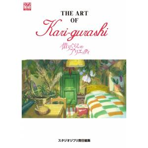 Studio Ghibli / Goro Miyazaki: The Art of Arrietty [Artbook]