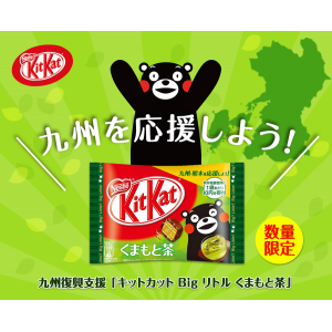 KIT KAT Big - Little Kumamoto tea (1 Bag) [Food & Snacks]