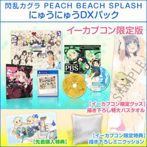 Senran Kagura: Peach Beach Splash - Nyuu Nyuu DX Pack e-Capcom Limited [PS4]