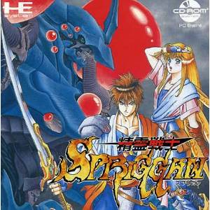 Seirei Senshi Spriggan [PCE CD - used good condition]