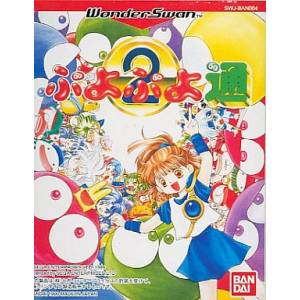 Puyo Puyo 2 [WS - Used Good Condition]