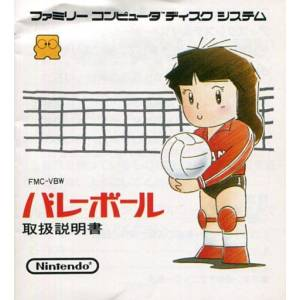 Volleyball [FDS - Used Good Condition]