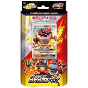 Pokemon Sun and Moon - Starter Set Honoo GX Pack (1x Pack) [Trading Cards]