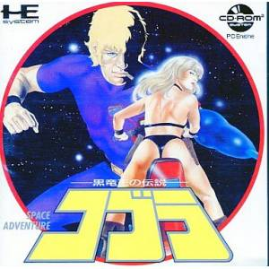 Space Adventure Cobra - Kokuryuuou no Densetsu [PCE CD - used good condition]