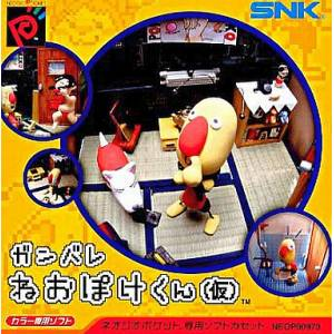 Ganbare Neo Poke Kun [NGPC - Used Good Condition]