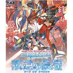 "Z/X -Zillions of enemy X- ""Unmei Kaihou Hen - Hangyaku no Noroshi"" First Release Limited Set [Trading Cards]"