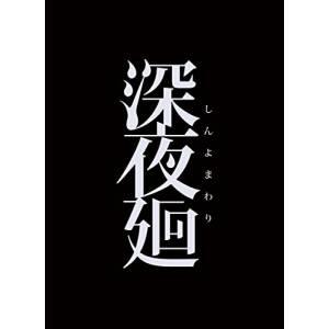 Shin Yowamari - Standard Edition [PSVita]