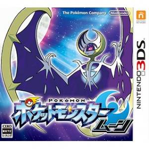 Pocket Monster Moon / Pokemon Lune [3DS - Occasion BE]