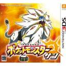 Pocket Monster Sun / Pokemon Sun [3DS - Used Good Condition]