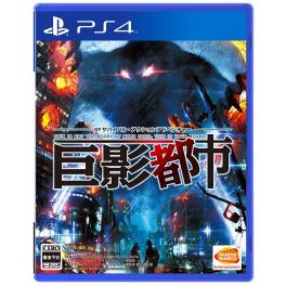 City Shrouded in Shadow / Kyoei Toshi - Standard Edition [PS4]