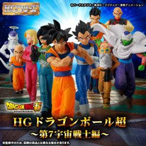 Dragon Ball Super ~Dai 7 Uchuu Senshi Hen~ Universe 7 Survivor Set - Bandai Premium Limited Edition [HG]