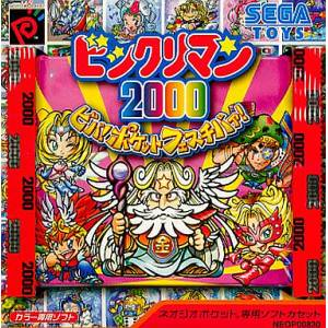 Bikkuriman 2000 - Viva! Pocket Festival [NGPC - Used Good Condition]